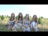 Ой, у вишневому саду. Сёстры Рыбачек Мария (Серикова), Лилия (Морозова), Олеся и Алина