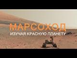 Марсоход изучая Красную планету