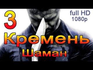 Кремень 1 сезон  (Шаман) 3 серия full HD 1080p  2012  боевик