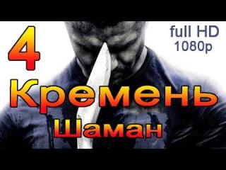 Кремень 1 сезон  (Шаман) 4 серия full HD 1080p  2012  русский боевик