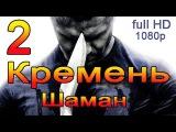 Кремень 1 сезон (Шаман) 2 серия full HD 1080p 2012 русский боевик