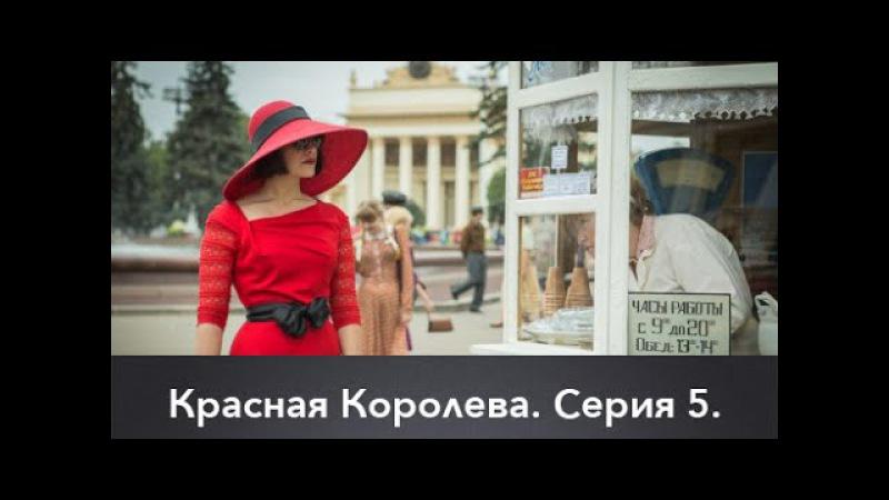 Красная королева. Серия 5. The Red Queen. Episode 5.