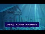 Атлантида - Реальность или фантастика Документальные фильмы National Geographic