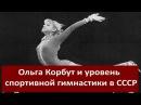 Ольга Корбут и уровень спортивной гимнастики в СССР