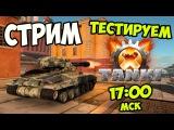 Tanki X: СТРИМ - Тестируем