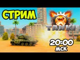 Tanki Online: СТРИМ - Tanki X и Tanki Online