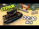 Tanki Online: СТРИМ - Tanki X опять не работают