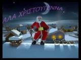 Новый Год.Танец Деда Мороза с колокольчиками под шубой