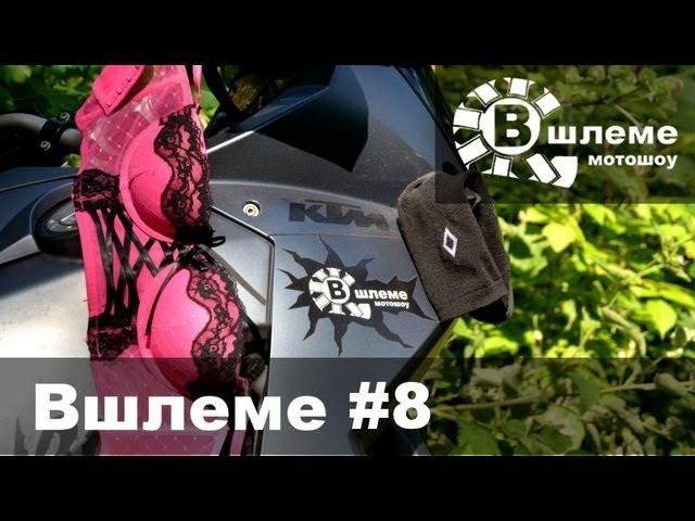 Почему хорошо быть мотоциклистом - Вшлеме 8