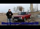 Москвич 2141 Renault 2 0 F3R Обзор Интервью от владельца
