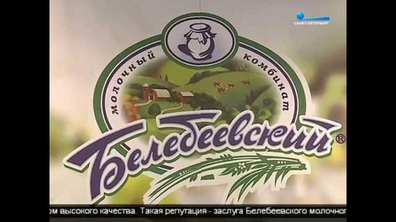 Белебеевский молочный комбинат завоевал золото на престижной