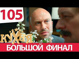 Кухня 105 серия (6 сезон 5 серия)