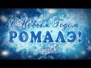 Ромалэ с Новым 2016 годом! Спасибо Арсению Степанову за предоставленную песню!