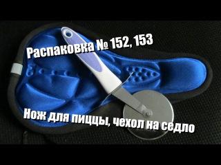 Распаковка № 152, 153. Чехол на седло, нож для пиццы и теста.