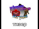 winrarные игры тизер нового шоу которое стартует 14.12.15