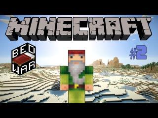 Minecraft - Bed Wars [ Серия 2 ] - КАК ПОДОХНУТЬ ЗА НЕСКОЛЬКО МИНУТ?!