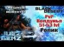 Black Desert: Колдунья PvP Movie 2 - Это разборка Питерская!