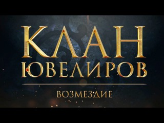 Клан Ювелиров. Возмездие (81 серия)