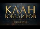 Клан Ювелиров. Возмездие (83 серия)