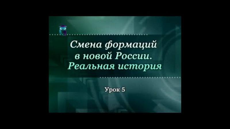 История России. Урок 5. Россия в 90-е годы