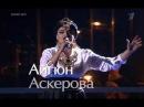 Айгюн Аскерова - Around the World - Голос 28.11.2014 1 КАНАЛ - Команда ПЕЛАГЕИ