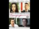 Бесприданница фильм, 2011 Мелодрама, экранизация пьесы Островского «Бесприданница» 1 часть
