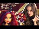 Toralei Stripe Freak Du Chic (Торалей Страйп Цирк Шапито) Monster High Обзор \ Review CHX99