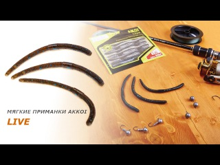 Съедобная резина Akkoi Live имитация червя - обзор
