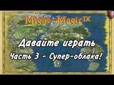 Давайте играть в Might & Magic 9! #3 - Супер-облака!