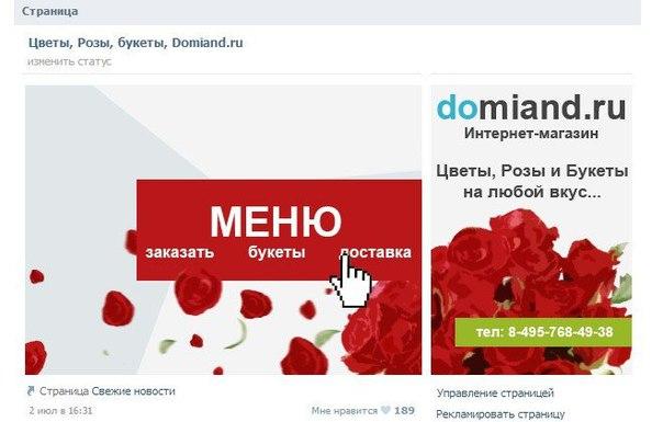 Как сделать для группы вк меню - Visavik.Ru