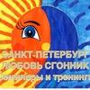 Семинары и тренинги Любови Сгонник в СПб