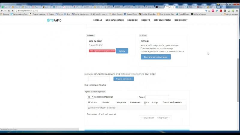 Bitsrapid.com 15KHc бонус при регистрации. Сайт подобный HeshOcean
