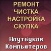 РЕМОНТ/ЧИСТКА/НАСТРОЙКА/СКУПКА★НОУТБУКОВ ТУЛА