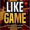 LikeGame - настольная игра о бизнесе | Воронеж
