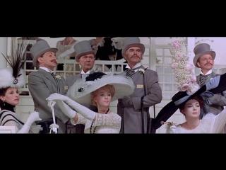 """""""Моя прекрасная леди"""" - Джордж Кьюкор (1964)"""