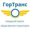 Gorodskoy Transport