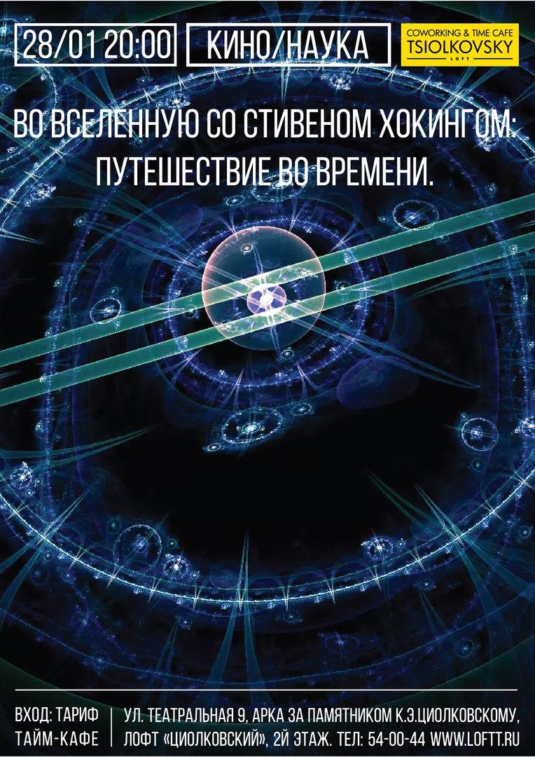Афиша Калуга 28/01 Во Вселенную со Стивеном Хокингом