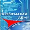 """Официальная страница ООО """"КОМПАНИЯ ЛЕМ"""""""