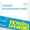 Україна Speaking