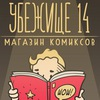 «Убежище 14» магазин комиксов Владивосток