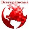 Всеукраїнська електронна енциклопедія