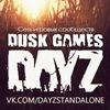 DUSK GAMES | DayZ - Новости, Статьи, Переводы