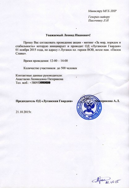 «Луганская гвардия» активизировалась в отсутствие Плотницкого, фото-1