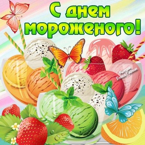 Поздравления с мороженым