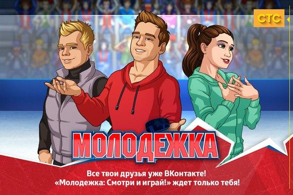 Сериал Молодежка 3 сезон смотреть онлайн все серии