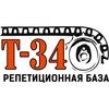 РЕПЕТИЦИОННАЯ БАЗА Т-34, студия звукозаписи.