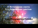 Unreal engine 4 Источники света 5 2 LightPropagation
