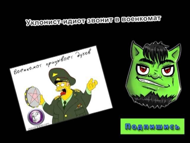 Евгений Вольнов - Уклонист-идиот звонит в военкомат