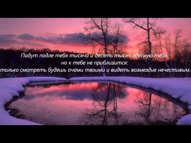 Псалом 90_прибежище мое и защита моя, Бог мой!