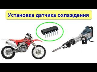 Эндуро/Кросс установка датчика вентиляторов